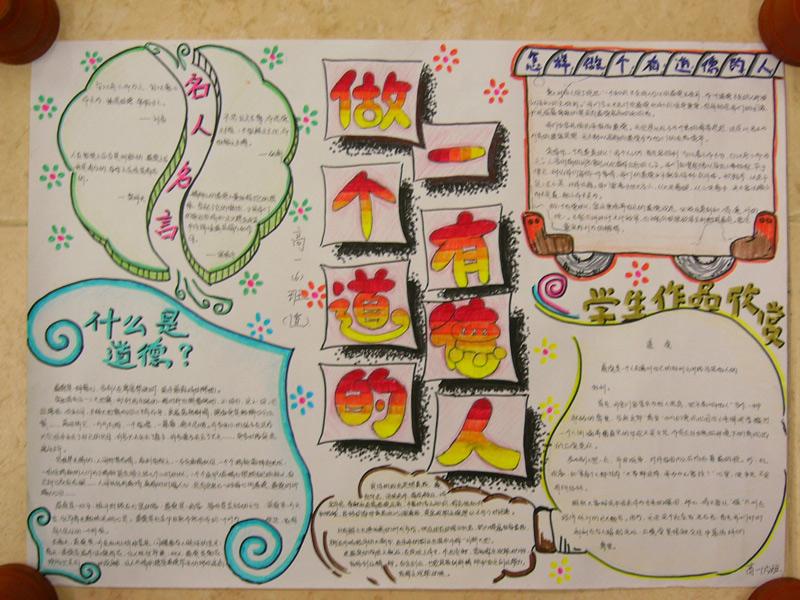 手抄报一等奖图片(一)_学生作品_语言文字_晋江市 ... : 小学校3年 : 小学校